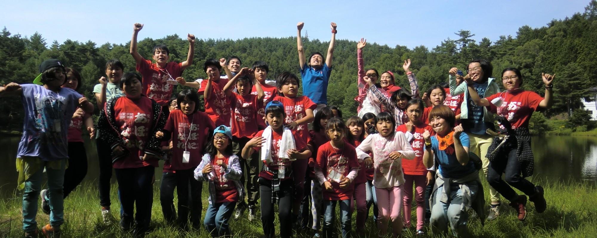教育キャンプ